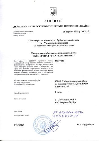 лицензирование строительных работ